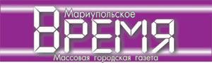 СМИ Мариуполя - газета Мариупольское Время