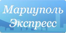 СМИ Мариуполя - Мариуполь-Экспресс - информационный ресурс Северного Приазовья
